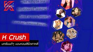 #KCRUSH2019… นานๆ จะมี! 'ดี' จนติดเทรนด์!!