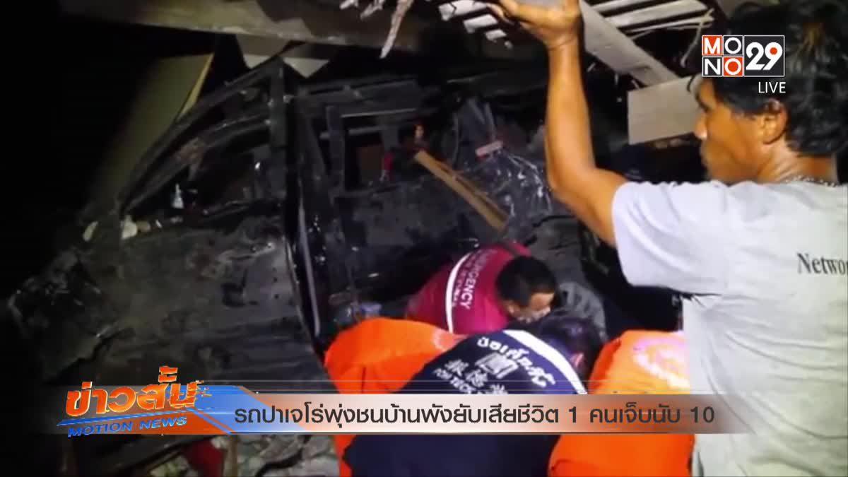 รถปาเจโร่พุ่งชนบ้านพังยับเสียชีวิต 1 คนเจ็บนับ 10