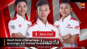 ก้องส์-ธัชกร คว้าแชมป์สนาม 3 ผงาดจ่าฝูง A.P. Honda Virtual Race