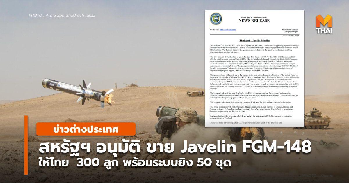 สหรัฐฯ อนุมัติ ขายจรวด Javelin FGM-148 ให้ไทย 300 ลูก ระบบยิง 50 ชุด