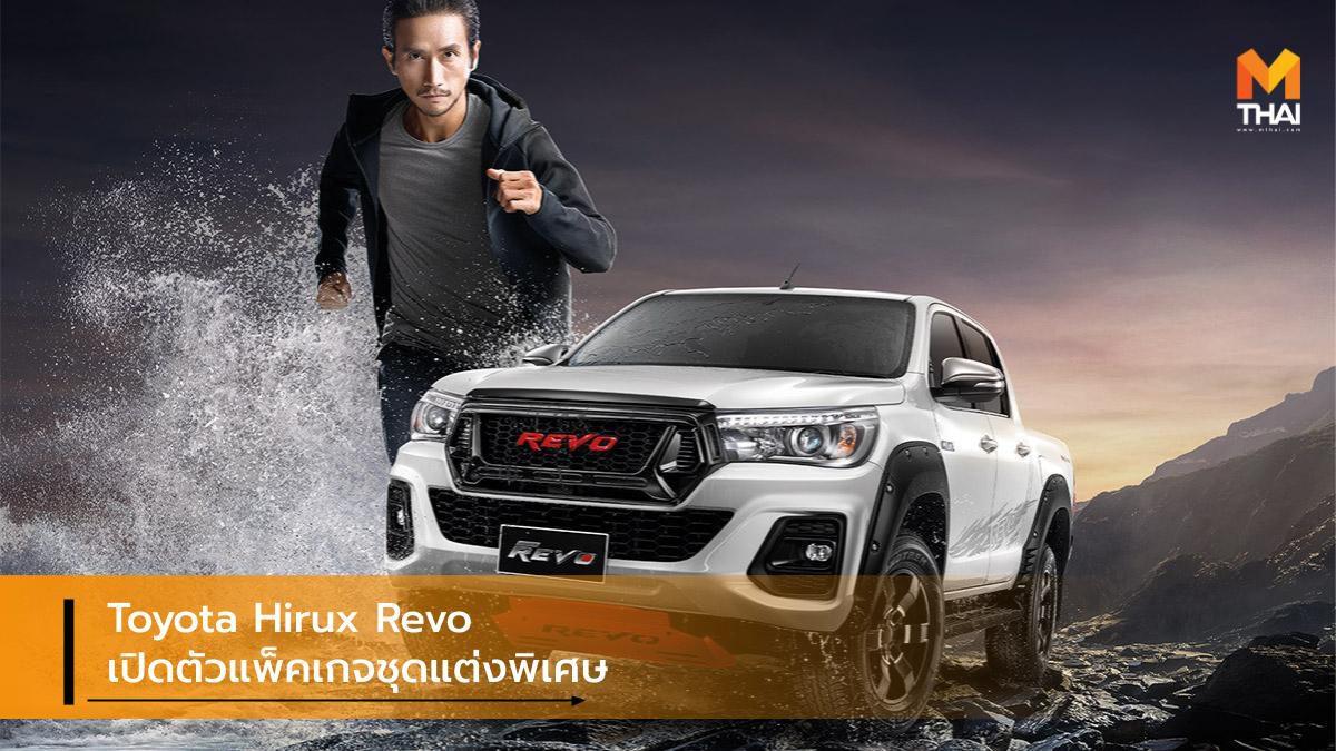 Toyota Hirux Revo เปิดตัวแพ็คเกจชุดแต่งพิเศษ พร้อมพรีเซนเตอร์ใหม่ ตูน อาทิวราห์