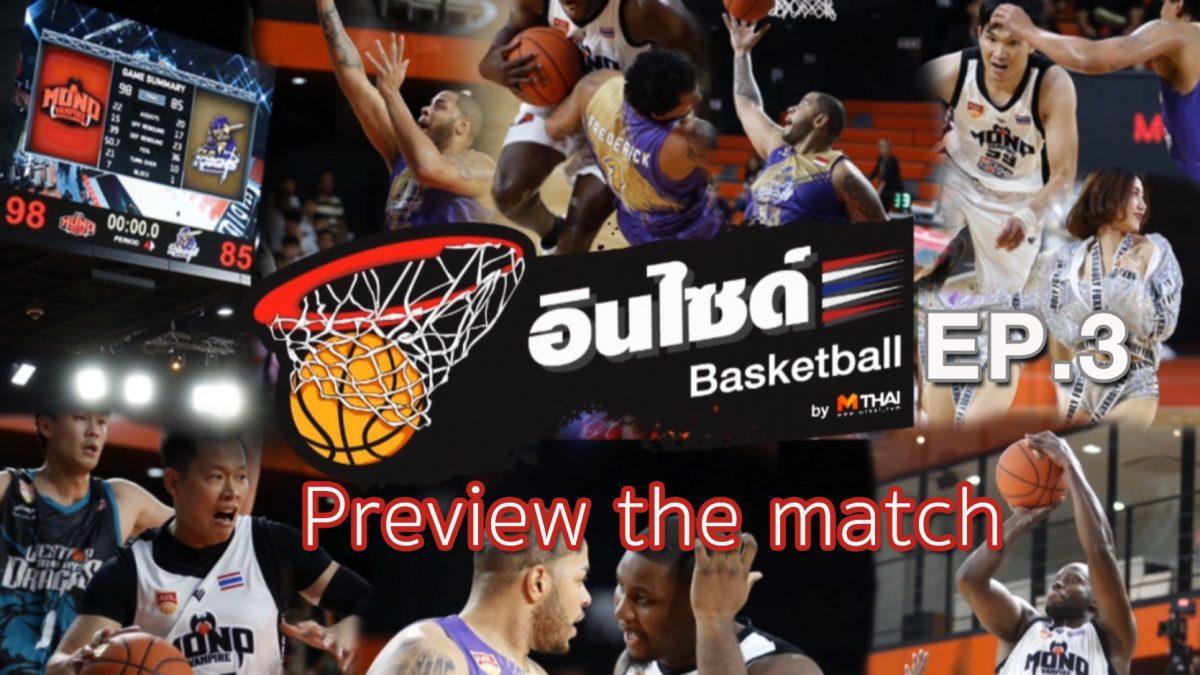อินไซด์ Basketball by MThai EP3 (Preview the match)