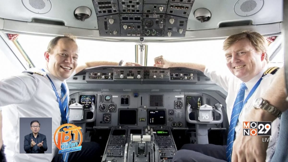 กษัตริย์เนเธอร์แลนด์ทรงเป็นนักบินมานาน 21 ปี