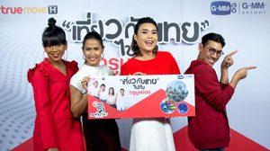 4 พิธีกร เทยเที่ยวไทย ชวนแฟนคลับ ตะลุยสวนน้ำรับซัมเมอร์