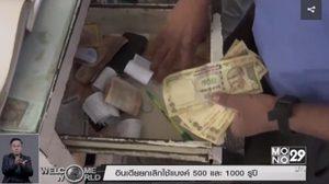 อินเดียยกเลิกใช้แบงค์ 500 และ 1000 รูปี ดึงเงินเข้าระบบเศรษฐกิจ
