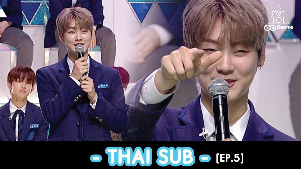 [THAI SUB] PRODUCE X 101 ㅣเด็กฝึกหัดอันดับที่ 60 [EP.5]