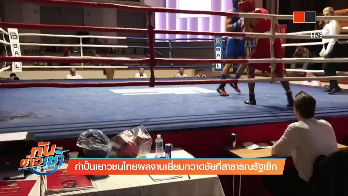 กำปั้นเยาวชนไทยผลงานเยี่ยมกวาดชัยที่สาธารณรัฐเช็ก