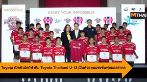 Toyota เปิดตัวนักกีฬาทีม Toyota Thailand U-12 เป็นตัวแทนแข่งขันฟุตบอลสากล