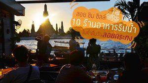 10 ร้านอาหารริมน้ำเมืองกรุงฯ เหมาะไปกินวันลอยกระทง