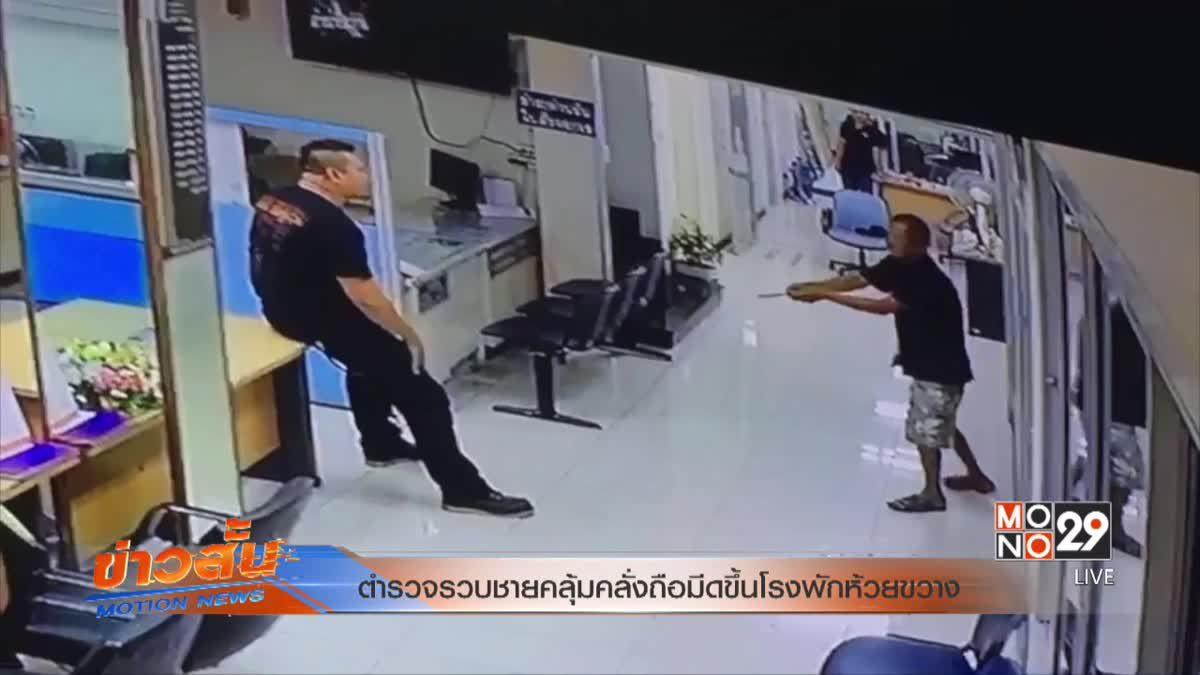 ตำรวจรวบชายคลุ้มคลั่งถือมีดขึ้นโรงพักห้วยหวาง
