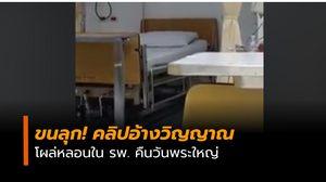 ขนลุก! คลิปอ้างวิญญาณโผล่ในห้องพักคนไข้ ในโรงพยาบาลดัง