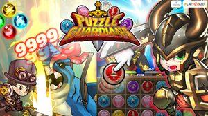 Puzzle Guardians ร่วมกับ MThai Games แจกฟรี 100 Item Code มาก่อนได้ก่อน