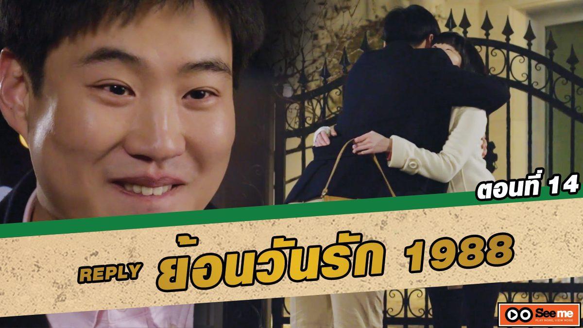 ย้อนวันรัก 1988 (Reply 1988) ตอนที่ 14 อย่าบอกต็อกซอนนะ [THAI SUB]