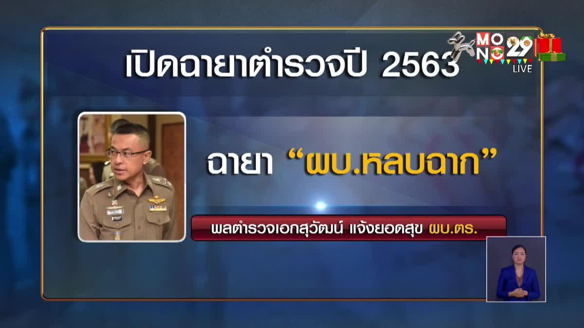 เปิดฉายาตำรวจปี 2563 'บิ๊กปั๊ด'ได้ฉายา 'ผบ.หลบฉาก'