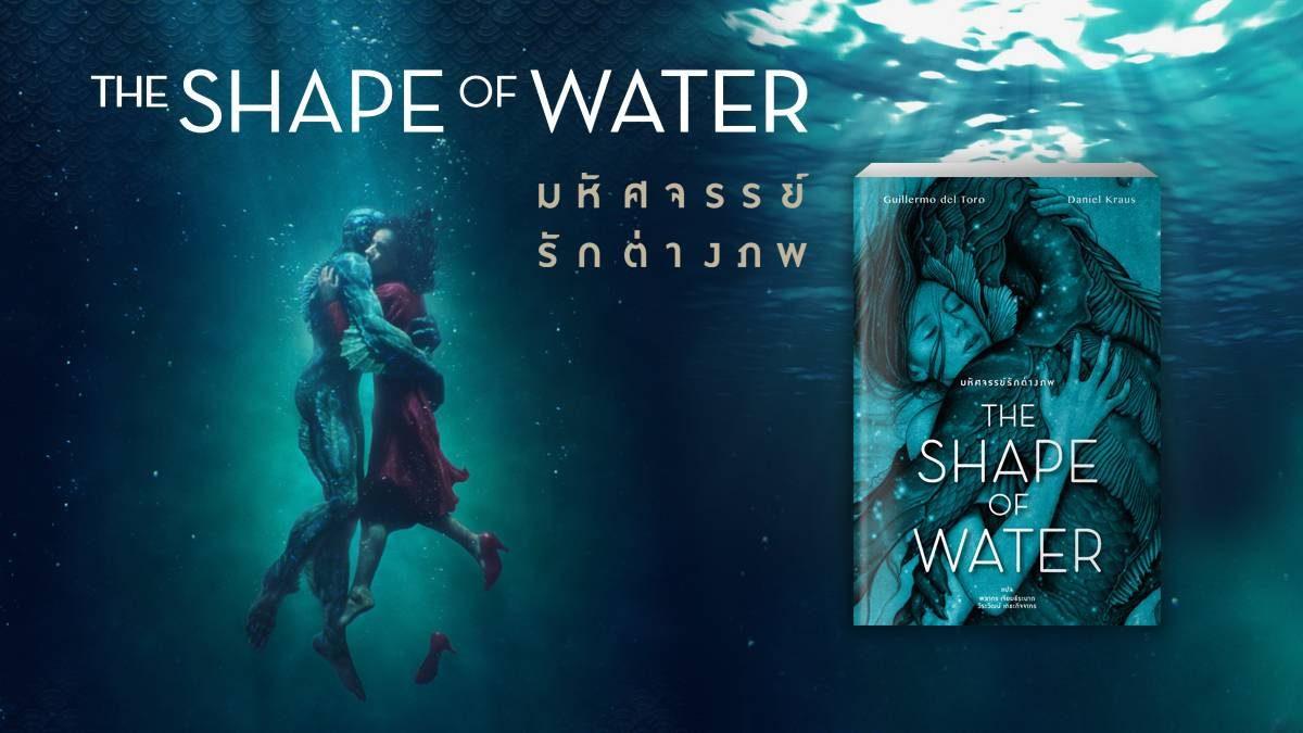 หนังสือ The Shape of Water มหัศจรรย์รักต่างภพ
