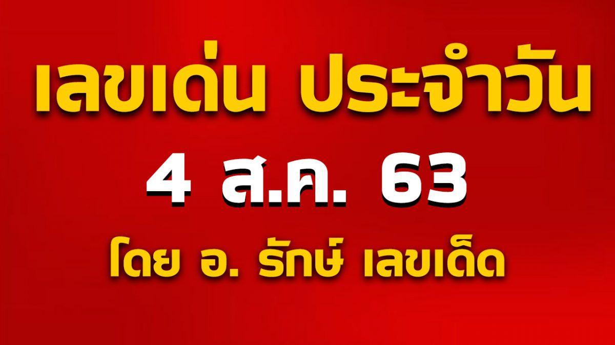 เลขเด่นประจำวันที่ 4 ส.ค. 63 กับ อ.รักษ์ เลขเด็ด #ฮานอย