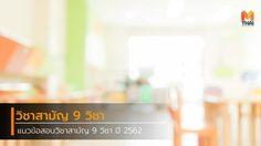 แนวข้อสอบวิชาสามัญ 9 วิชา ปี 2562