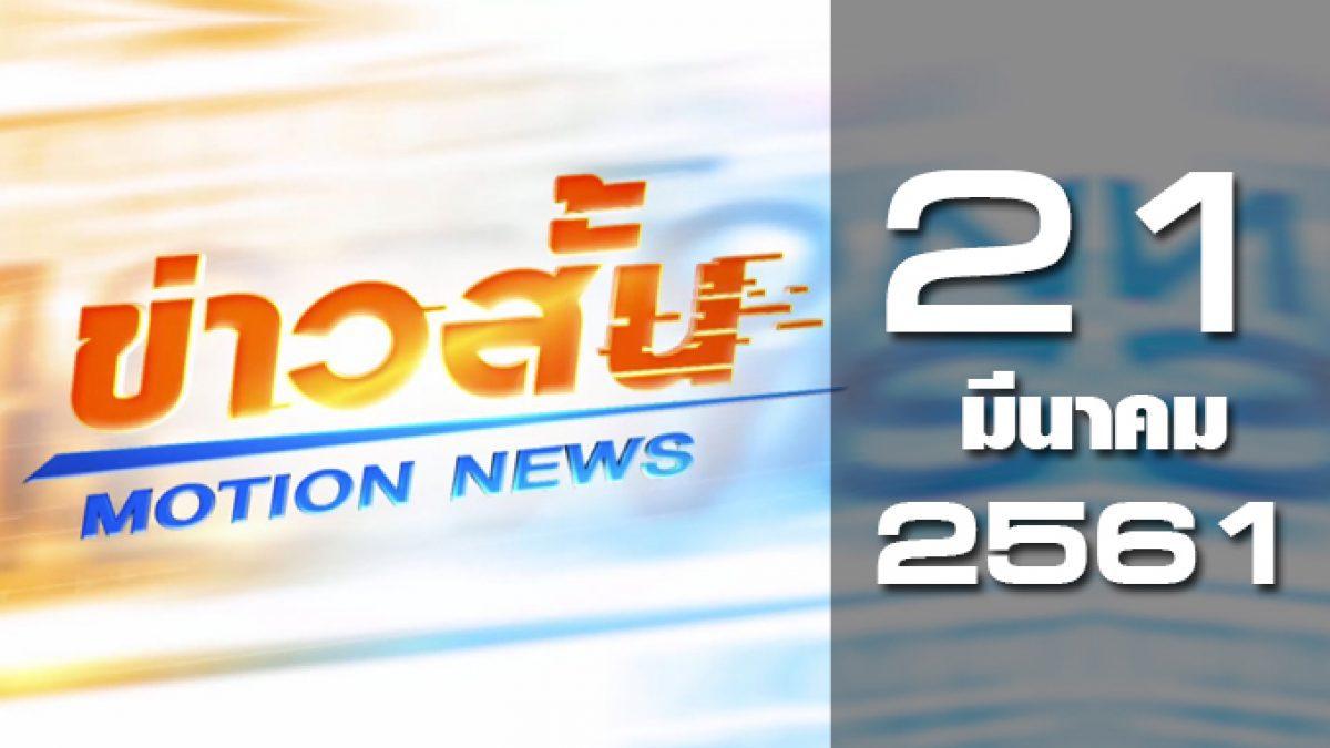 ข่าวสั้น Motion News Break 1 21-03-61