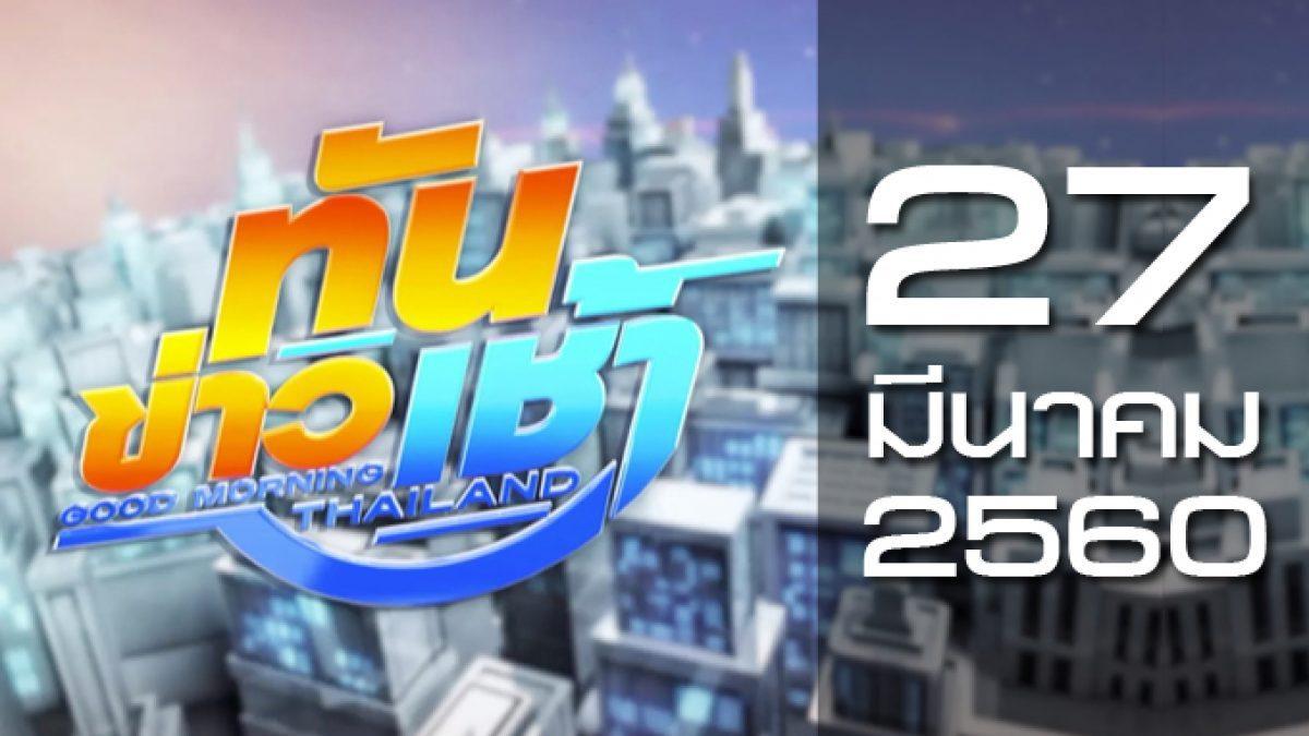 ทันข่าวเช้า Good morning Thailand 27-03-60