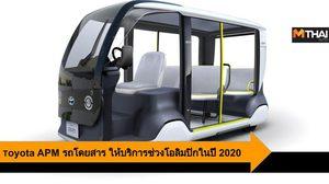 เปิดตัว Toyota APMรถโดยสารไฟฟ้าให้บริการ ช่วงแข่งขันกีฬาโอลิมปิกในปี 2020