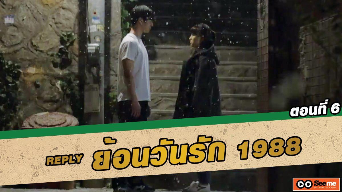 ย้อนวันรัก 1988 (Reply 1988) ตอนที่ 6 ผมมีอะไรอยากจะบอกพี่ครับ.. [THAI SUB]