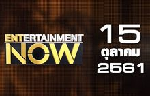 Entertainment Now Break 1 15-10-61