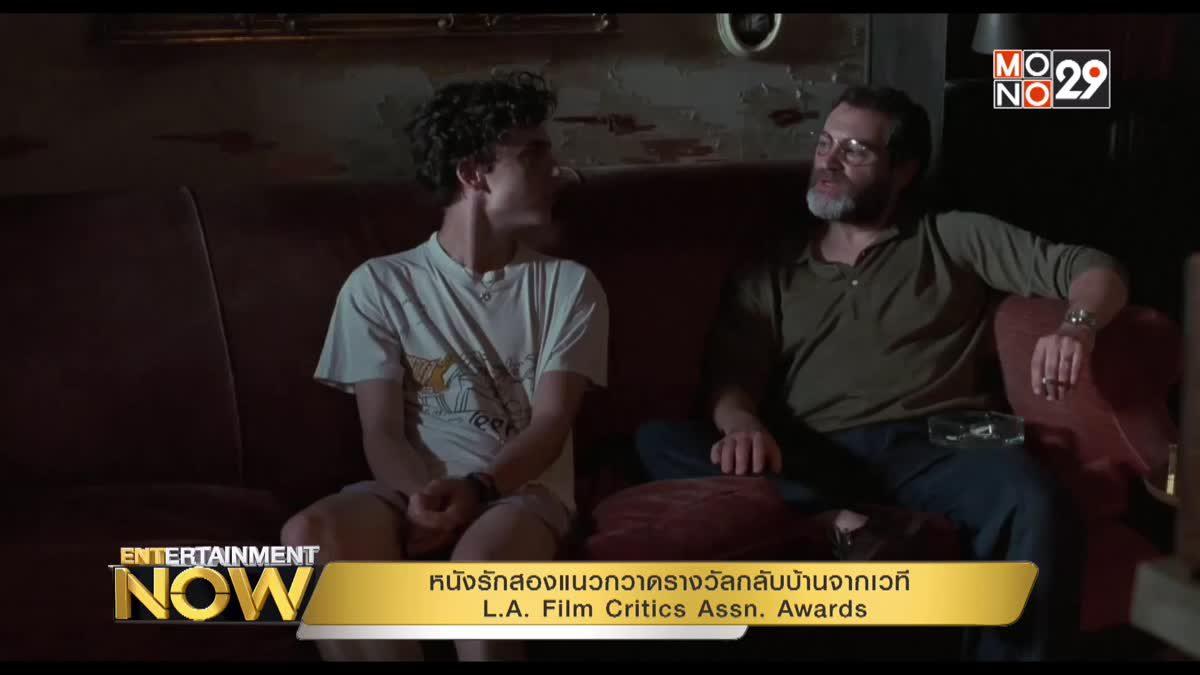 หนังรักสองแนวกวาดรางวัลกลับบ้านจากเวที L.A. Film Critics Assn. Awards
