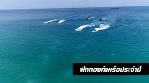 กองทัพเรือฝึกภาคสนามภาคทะเลในการฝึกกองทัพเรือประจำปี 2562