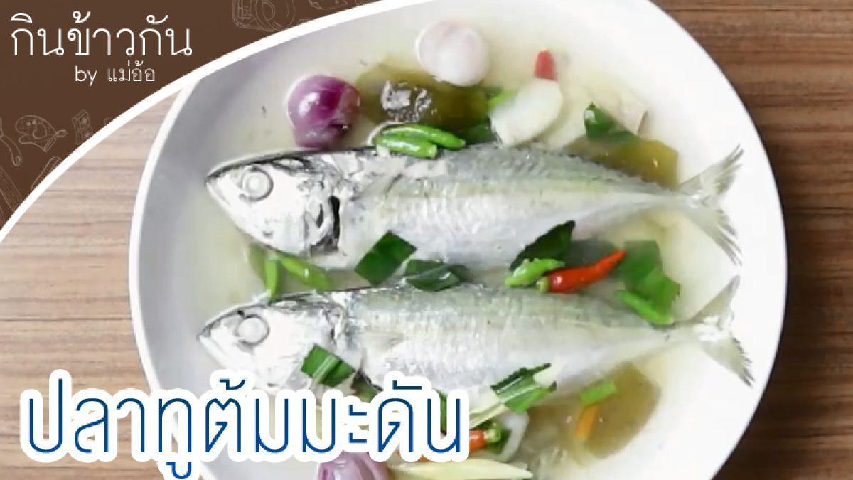 """วิธีทำ ปลาทูต้มมะดัน กินข้าวกัน by """"แม่อ้อ"""""""