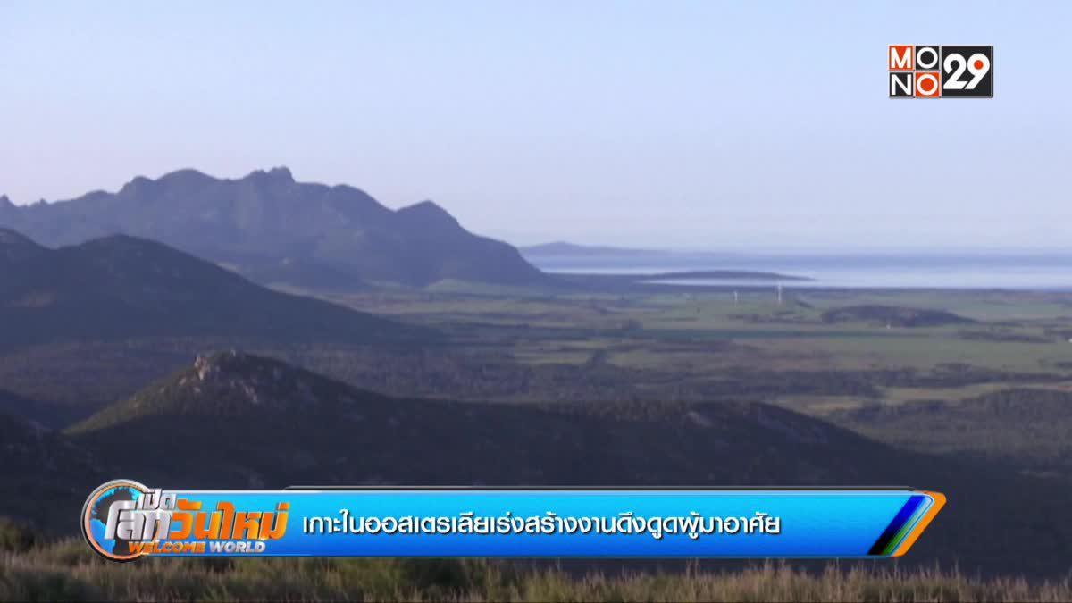 เกาะในออสเตรเลียเร่งสร้างงานดึงดูดผู้มาอาศัย
