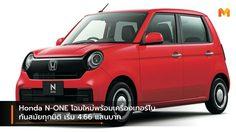 Honda N-ONE โฉมใหม่พร้อมเครื่องเทอร์โบ ทันสมัยทุกมิติ เริ่ม 4.66 แสนบาท