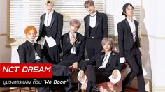 NCT DREAM 'บูม' วงการเพลง! พามินิอัลบั้มใหม่ ครองชาร์ต iTunes 26 ประเทศ!!