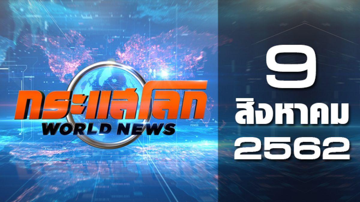 กระแสโลก World News 09-08-62