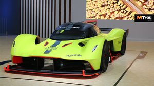 Aston Martin จัดทัพมอเตอร์โชว์ นำโดย VALKYRIE และ DBS Superleggera