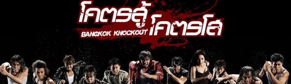 โคตรสู้ โคตรโส Bangkok Knockout
