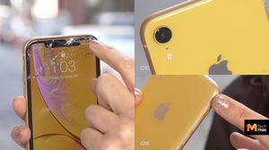 ผลทดสอบ Droptest เผย iPhone XR ไม่แกร่งอย่างที่คิด