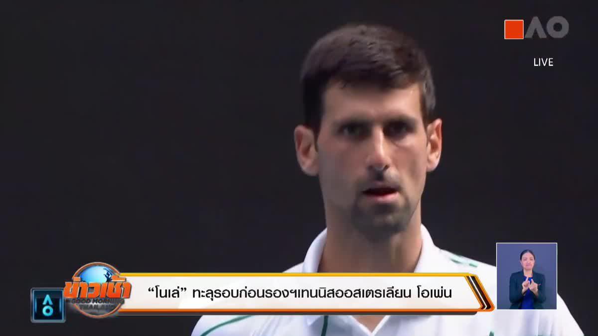 """""""โนเล่"""" ทะลุรอบก่อนรองฯเทนนิสออสเตรเลียน โอเพ่น"""