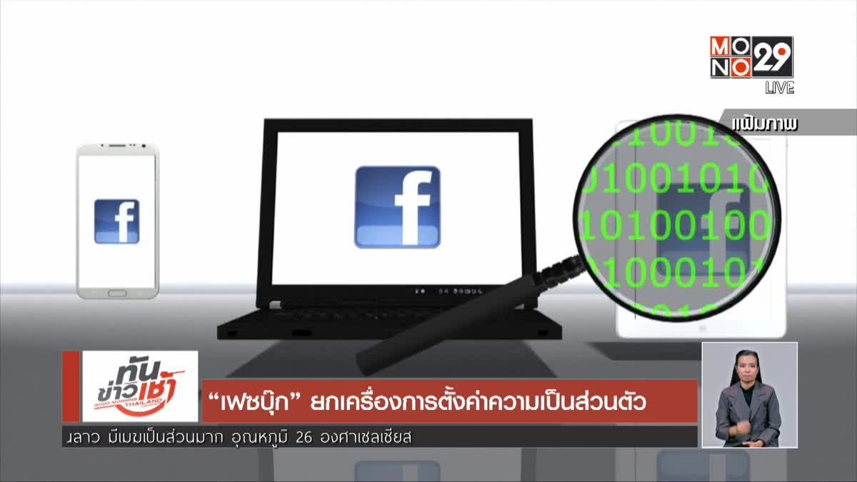 """""""เฟซบุ๊ก"""" ยกเครื่องการตั้งค่าความเป็นส่วนตัว"""
