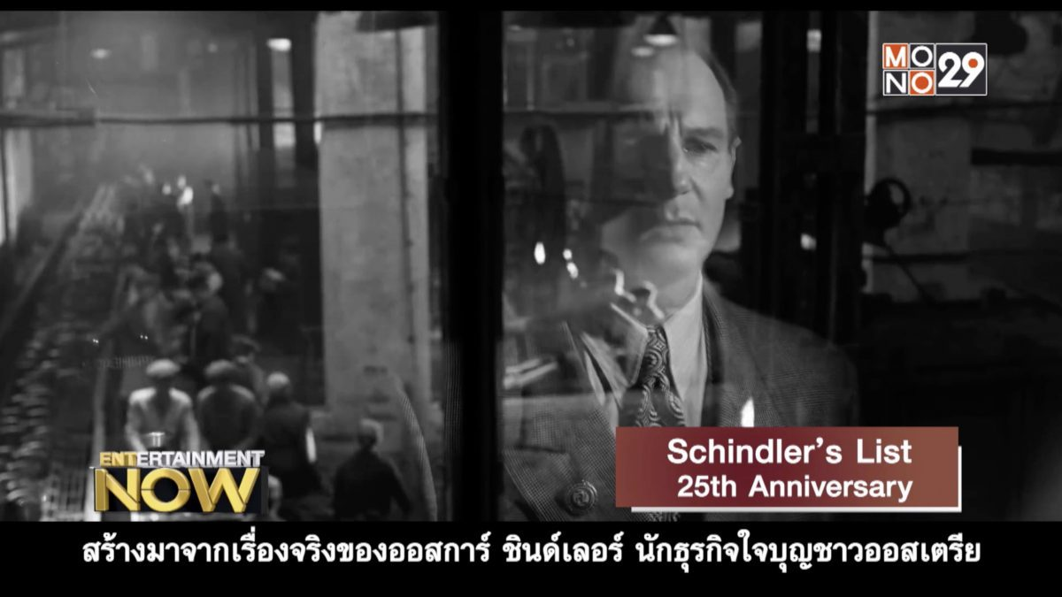 Movie Review : Schindler's List 25th Anniversary