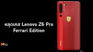 Lenovo โพสต์ภาพ Lenovo Z6 Pro Ferrari Edition ผ่านโซเชียล Weibo