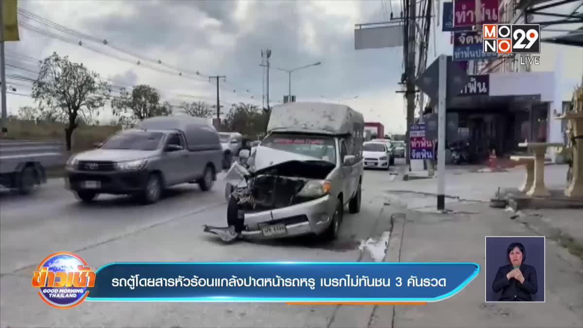 รถตู้โดยสารหัวร้อนแกล้งปาดหน้ารถหรู เบรกไม่ทันชน 3 คันรวด