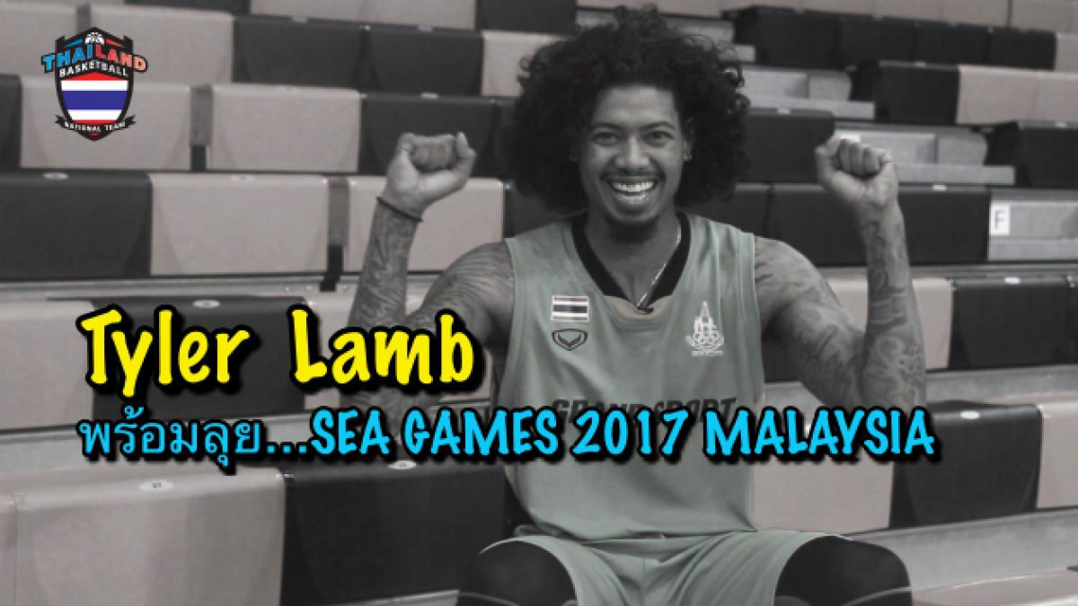 Tyler  Lamb พร้อมพาทีมชาติไทยลุย Sea Games 2017 Malaysia