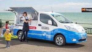 Nissan e-NV 200 รถตู้ขายไอศกรีมไฟฟ้าเป็น มิตรกับสิ่งแวดล้อม