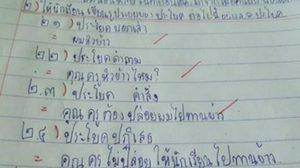น่ารักปนฮา กระดาษคำตอบของนักเรียน ที่ต้องส่งครูก่อนไปกินข้าว