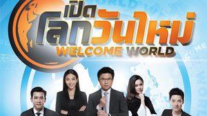 MONO 29 ส่ง เปิดโลกวันใหม่ Welcome World เปิดความคิด เกาะติดทันสมัย