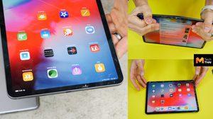 EverthingApplePro ทดสอบ Drop test iPad Pro 2018 ผลคือไม่แกร่งเท่ารุ่นก่อนและ งอได้ง่าย
