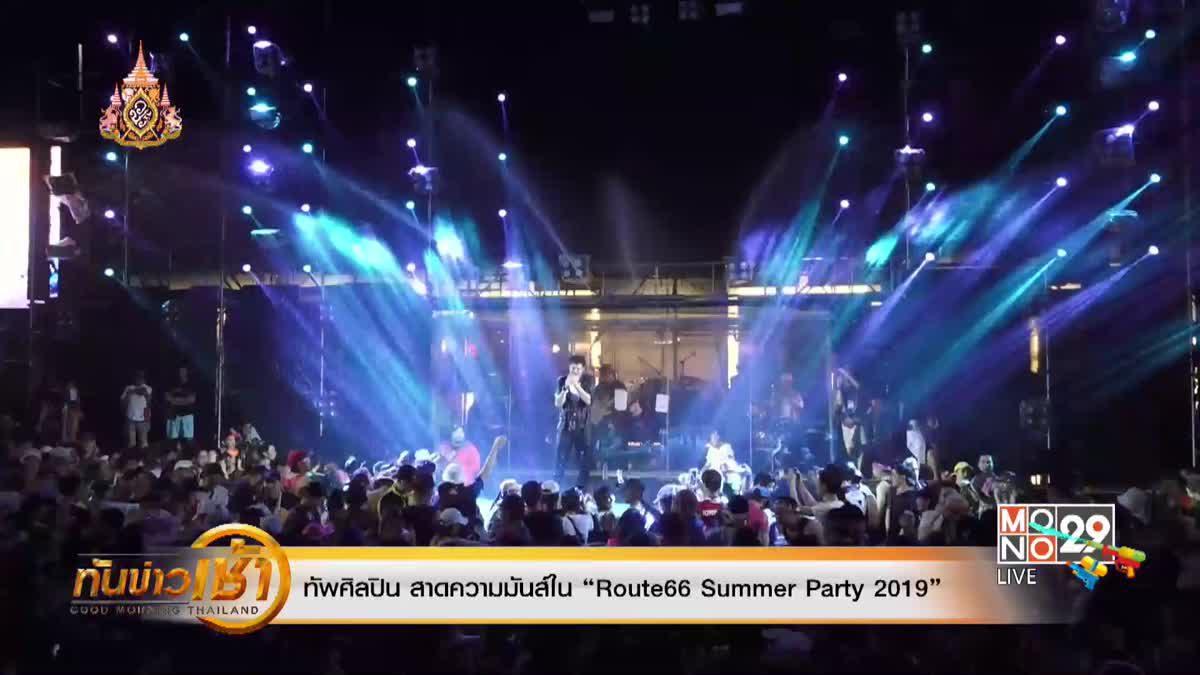 """ทัพศิลปิน สาดความมันส์ใน """"Route66 Summer Party 2019"""""""