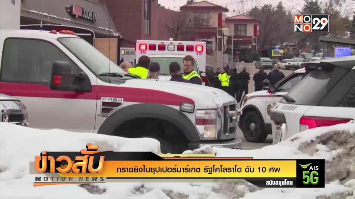 กราดยิงในซุปเปอร์มาร์เกต รัฐโคโลราโด ดับ 10 ศพ