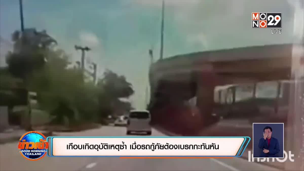 เกือบเกิดอุบัติเหตุซ้ำ เมื่อรถกู้ภัยต้องเบรกกะทันหัน