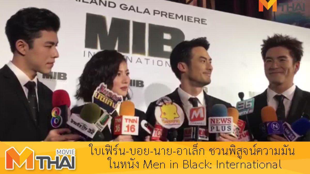 ใบเฟิร์น-บอย-นาย-อาเล็ก ชวนพิสูจน์ความมันในหนัง Men in Black: International